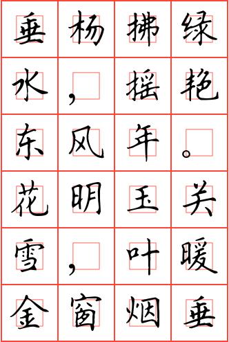折杨柳钢笔楷书回字格字帖