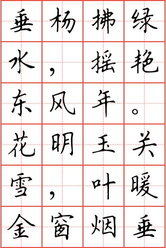 折杨柳钢笔楷书田字格字帖