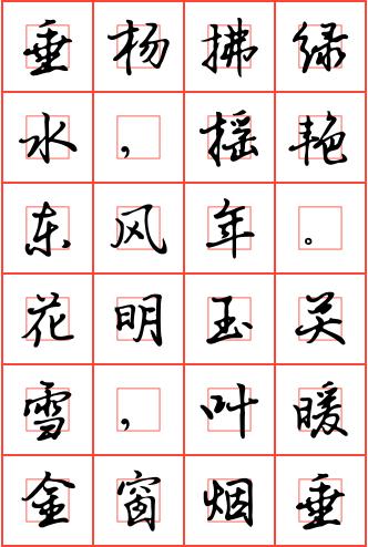 折杨柳钢笔行书回字格字帖