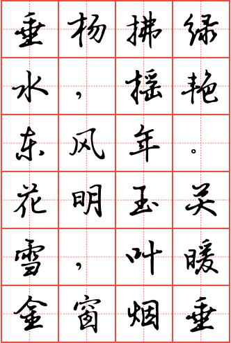 折杨柳钢笔行书田字格字帖