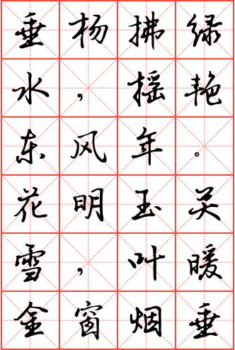 折杨柳钢笔行书米字格字帖