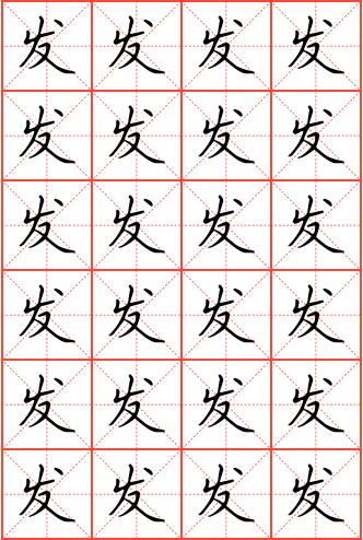 发字钢笔楷书米字格字帖