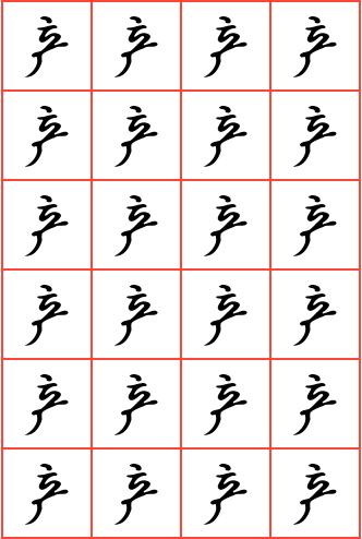 产字钢笔行书方格字帖