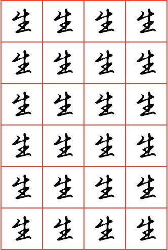 生字钢笔行书方格字帖