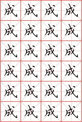 成字钢笔楷书米字格字帖