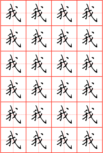 我字钢笔楷书田字格字帖