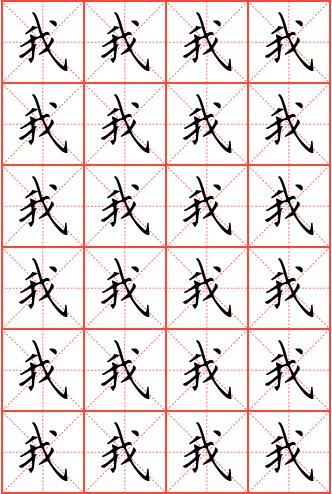我字钢笔楷书米字格字帖