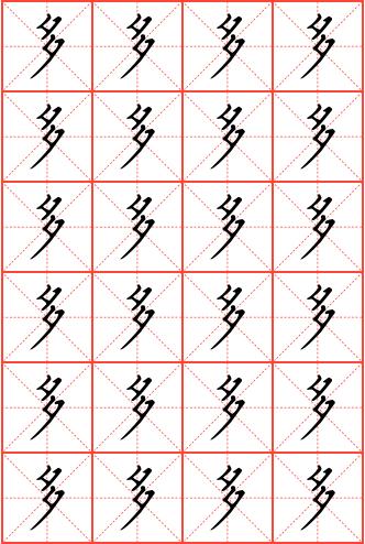 多字钢笔楷书米字格字帖