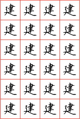 建字钢笔楷书方格字帖