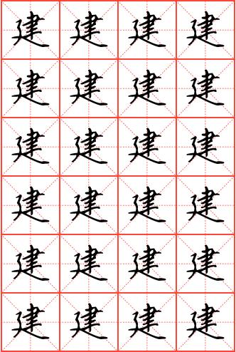 建字钢笔楷书米字格字帖