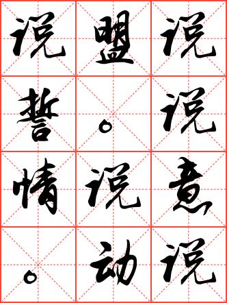 鹊桥仙·说盟说誓毛笔行书米字格字帖