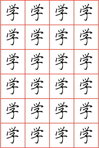 学字钢笔楷书方格字帖
