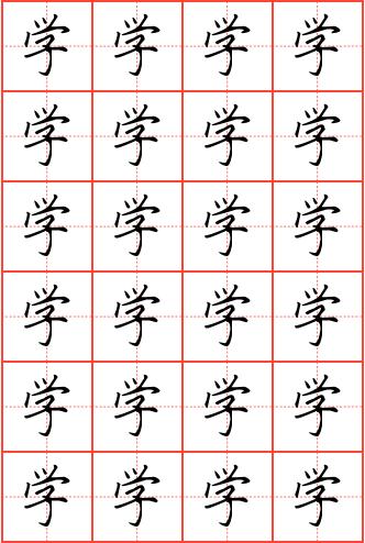 学字钢笔楷书田字格字帖