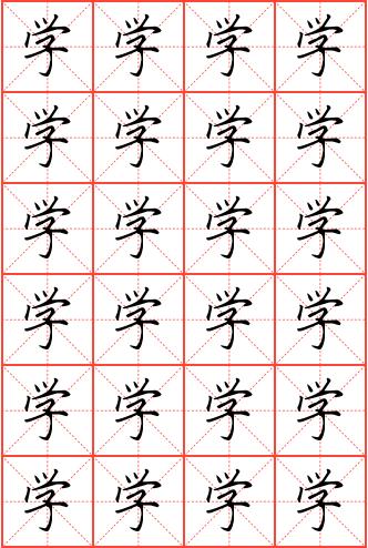 学字钢笔楷书米字格字帖