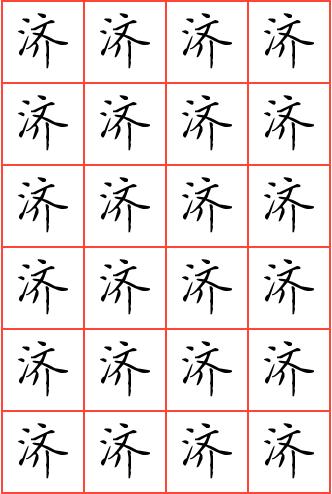 济字钢笔楷书方格字帖