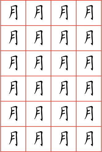 月字钢笔楷书方格字帖