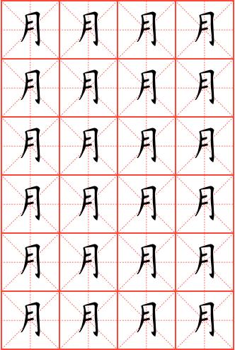 月字钢笔楷书米字格字帖
