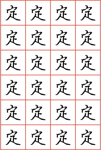 定字钢笔行书方格字帖