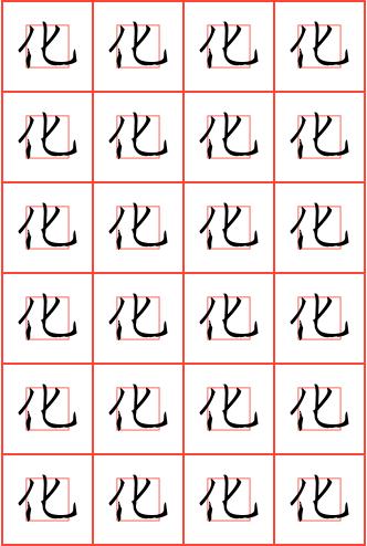 化字钢笔楷书回字格字帖
