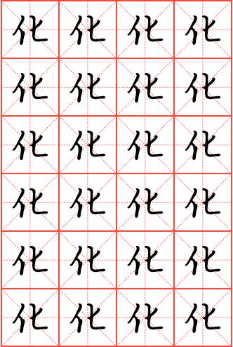 化字钢笔行书米字格字帖