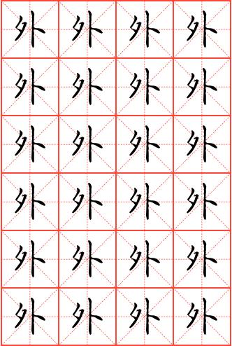 外字钢笔楷书米字格字帖