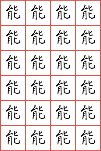 能字钢笔楷书方格字帖