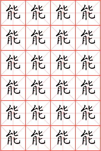 能字钢笔楷书米字格字帖