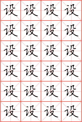设字钢笔楷书米字格字帖