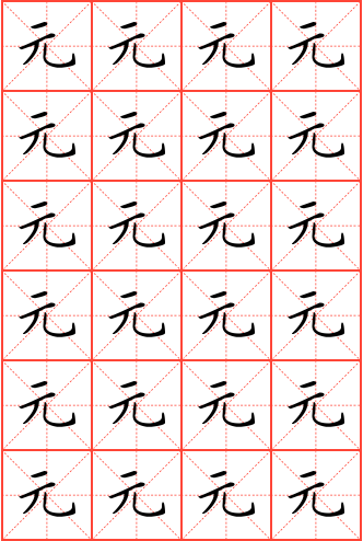 元字钢笔楷书米字格字帖