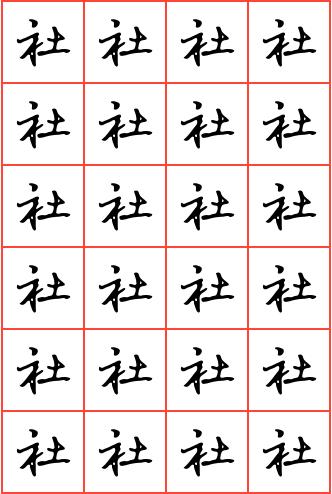 社字钢笔行书方格字帖