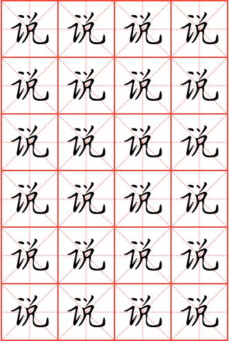 说字钢笔楷书米字格字帖