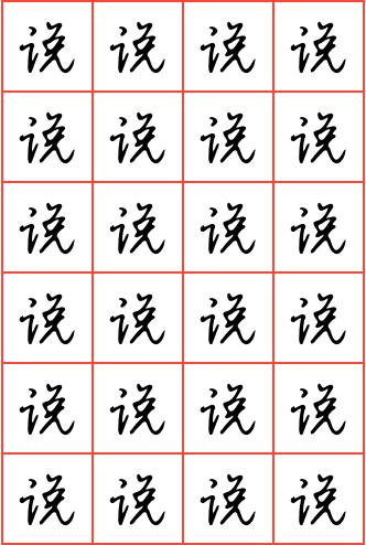 说字钢笔行书方格字帖