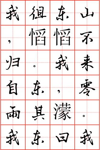 东山钢笔行书田字格字帖