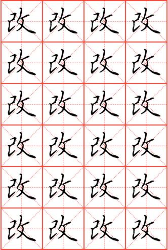 改字钢笔楷书米字格字帖