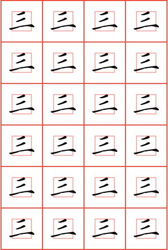 三字钢笔楷书回字格字帖