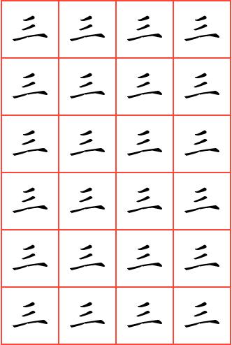 三字钢笔楷书方格字帖