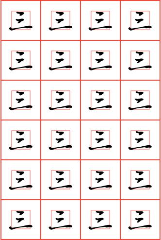三字钢笔行书回字格字帖