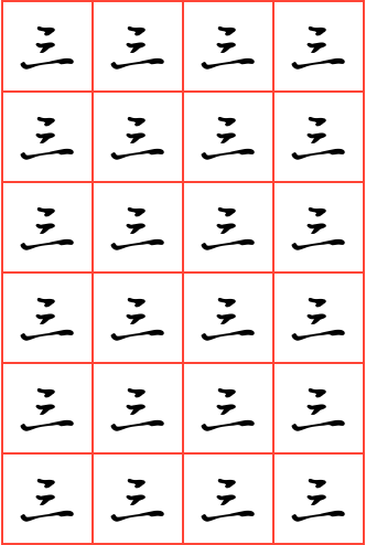 三字钢笔行书方格字帖