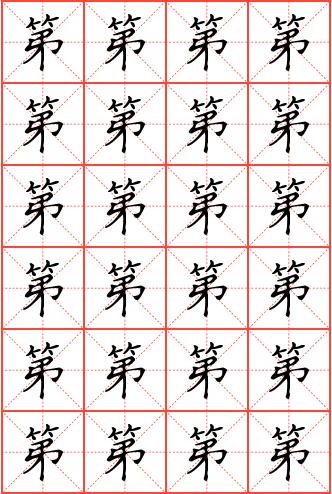 第字钢笔楷书米字格字帖