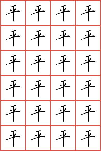 平字钢笔楷书方格字帖