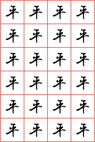 平字钢笔行书方格字帖