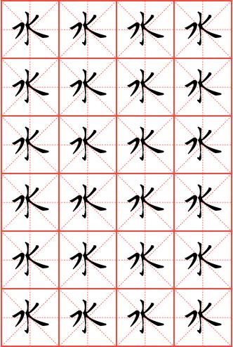 水字钢笔楷书米字格字帖