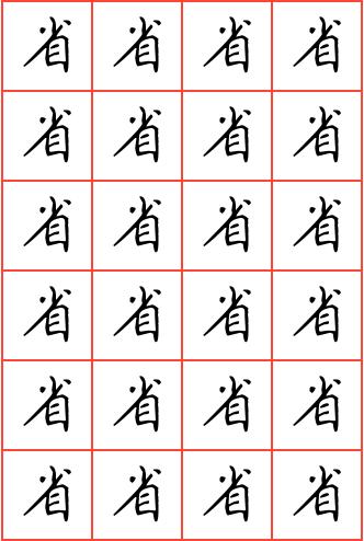 省字钢笔楷书方格字帖