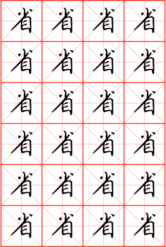 省字钢笔楷书米字格字帖