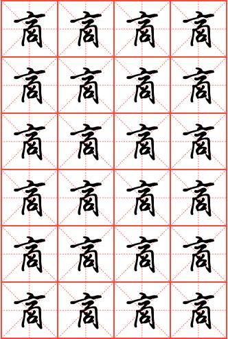 商字钢笔行书米字格字帖