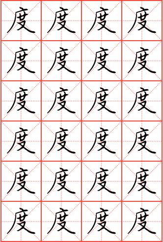 度字钢笔楷书米字格字帖