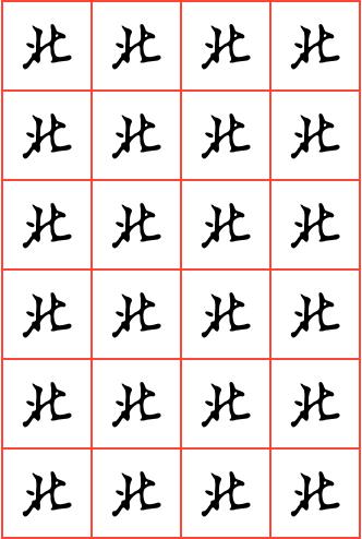 北字钢笔行书方格字帖