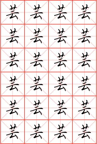 芸字钢笔楷书米字格字帖