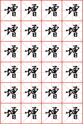 增字钢笔行书米字格字帖