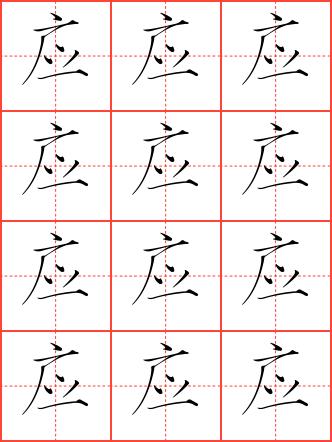 应字毛笔瘦金体田字格字帖